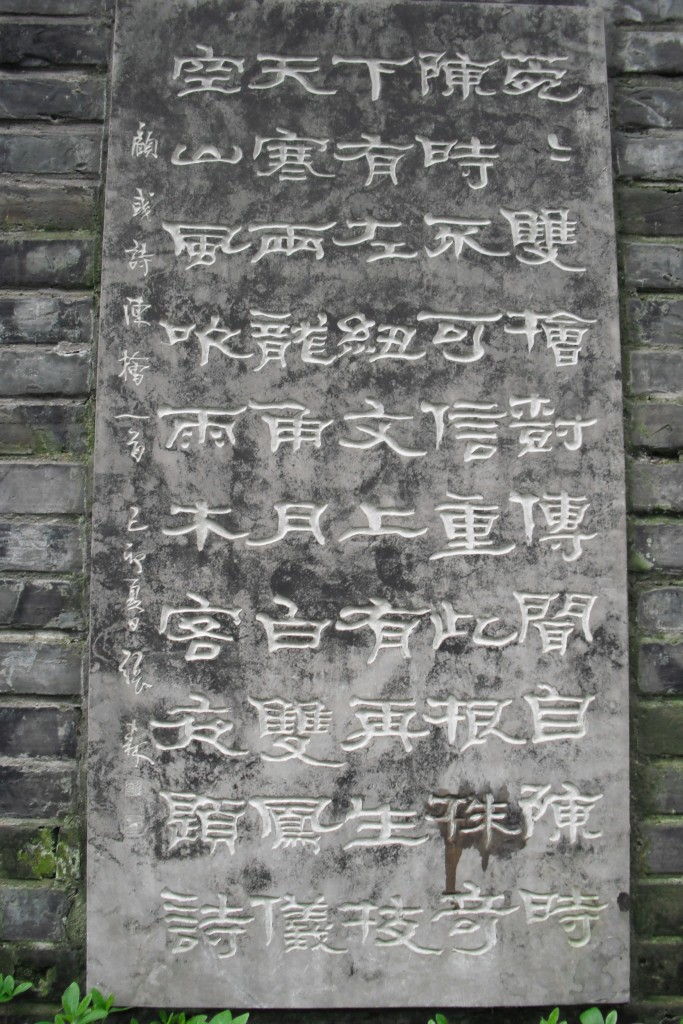Incisione su pietra di caratteri cinesi moderni pre-riforma