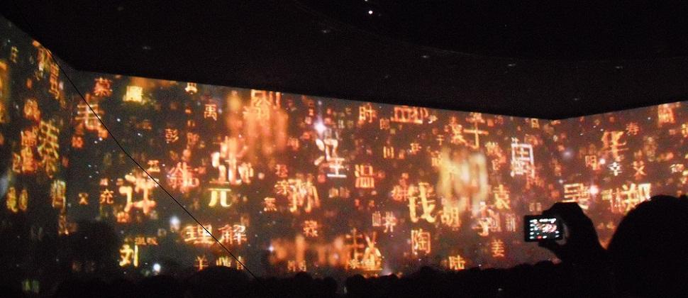 Megaschermo 3D all'interno del 1° piano del Padiglione Cinese - Expo 2010