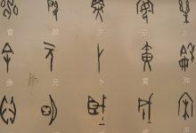 Scrittura e caratteri cinesi